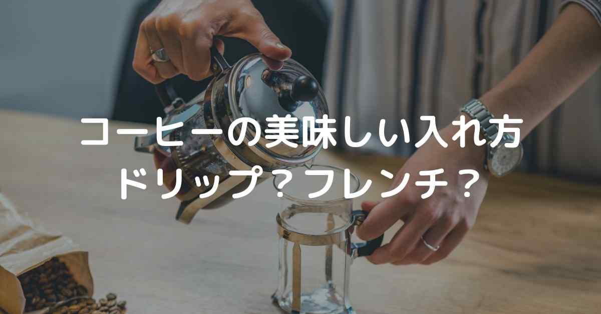 コーヒー 美味しい入れ方 ドリップ フレンチ