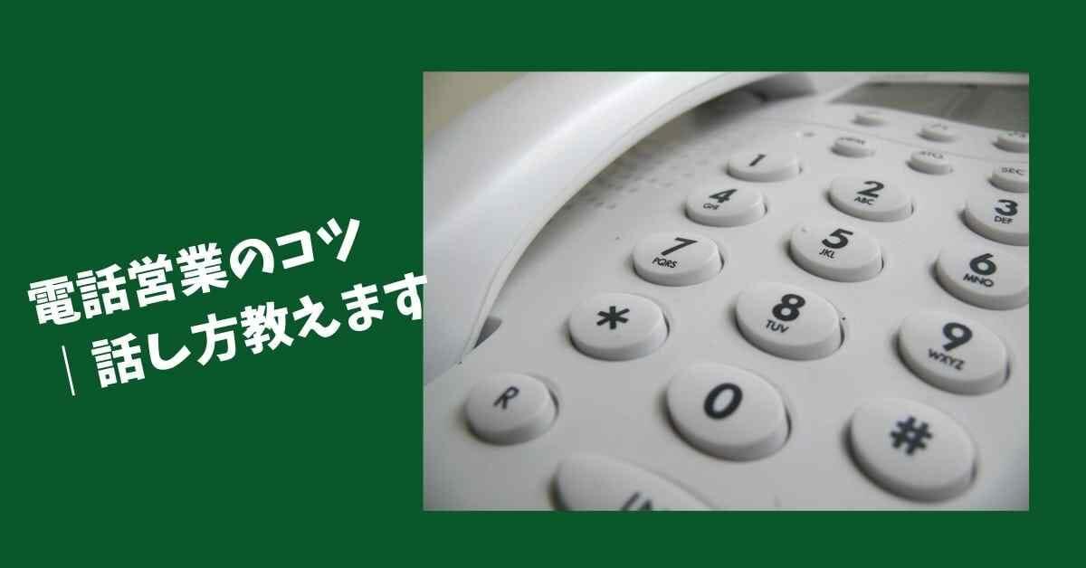 電話営業のコツ話し方
