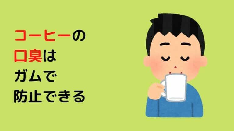 コーヒーの口臭 ガムで防止