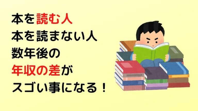 本を読む人と読まない人の差