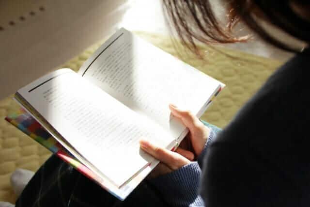 読書 効果的な読み方