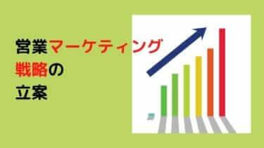営業マーケティング戦略の立案手順