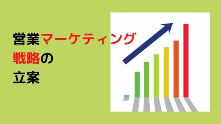 営業マーケティング戦略