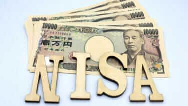 NISA投資