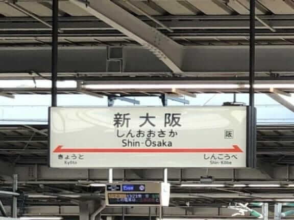 大阪 旅行 新幹線 usj チケット 付き