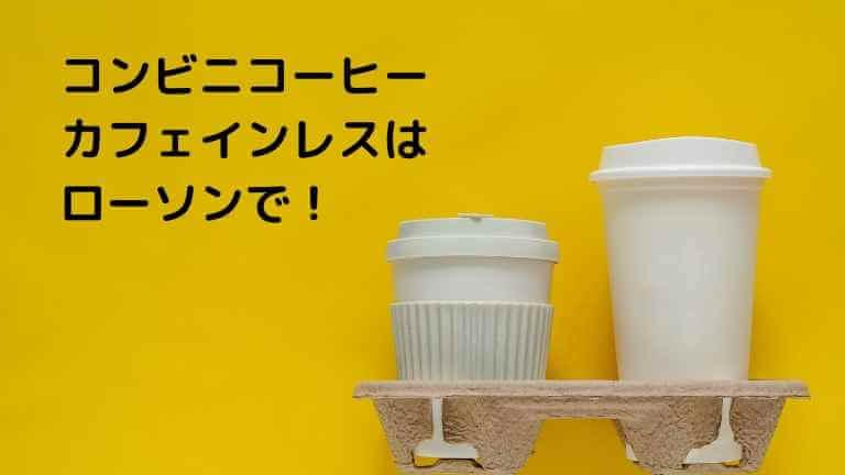 コンビニコーヒー カフェインレス