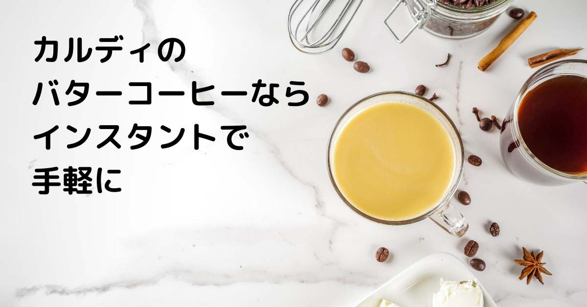 カルディのバターコーヒー