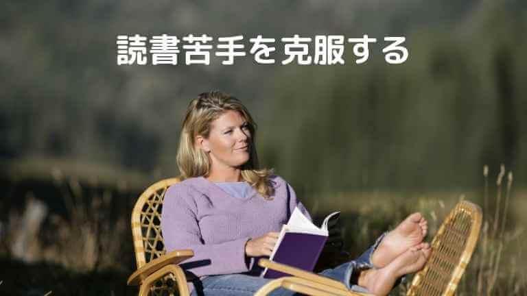 読書苦手 克服