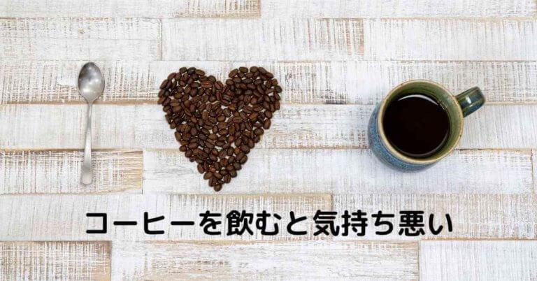 コーヒー 気持ち悪い