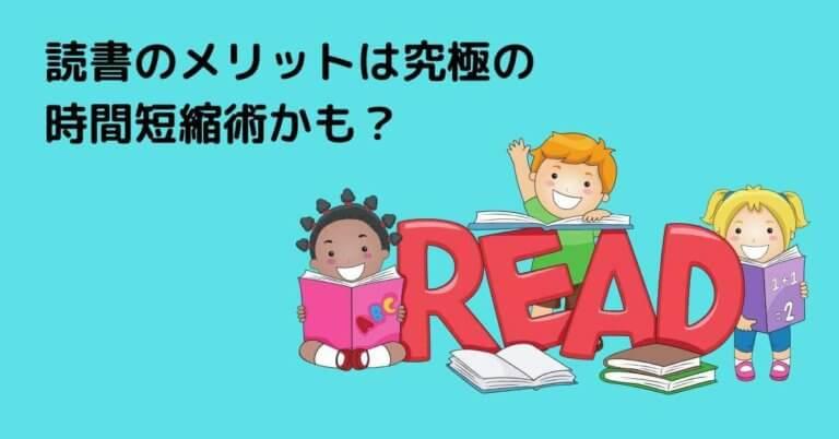 読書のメリット