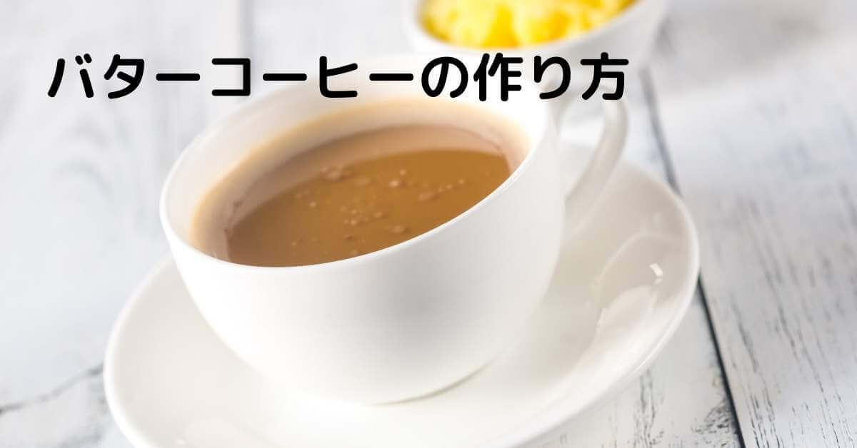 バターコーヒーの作り方