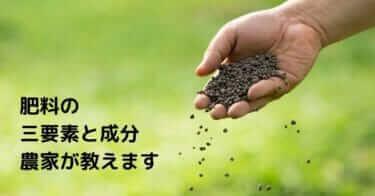 肥料の三要素と成分