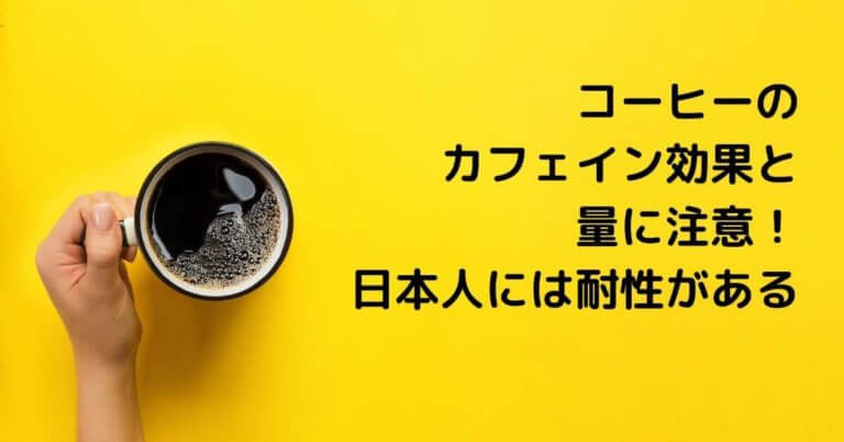 珈琲のカフェイン効果と量に注意