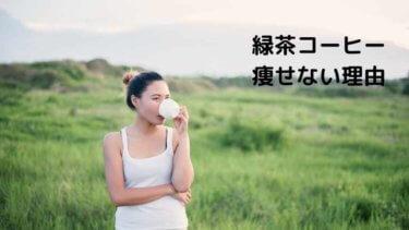 緑茶コーヒー 痩せない