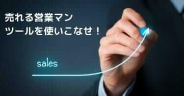 営業ツール