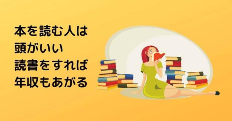 本を読む人は頭がいい