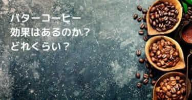 バターコーヒーの効果はどれ程?本当に痩せられるの?