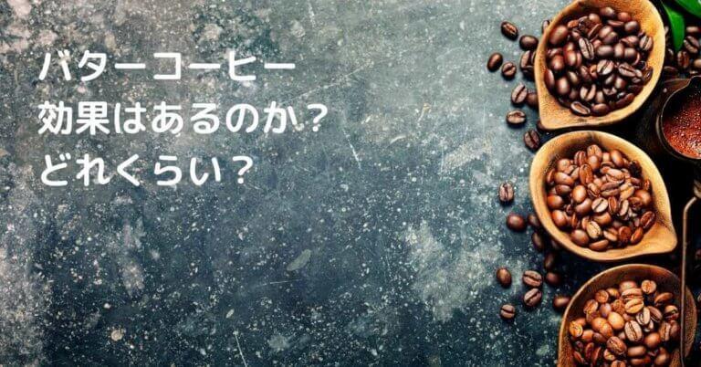 バターコーヒーの効果