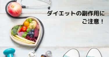 ダイエットの副作用