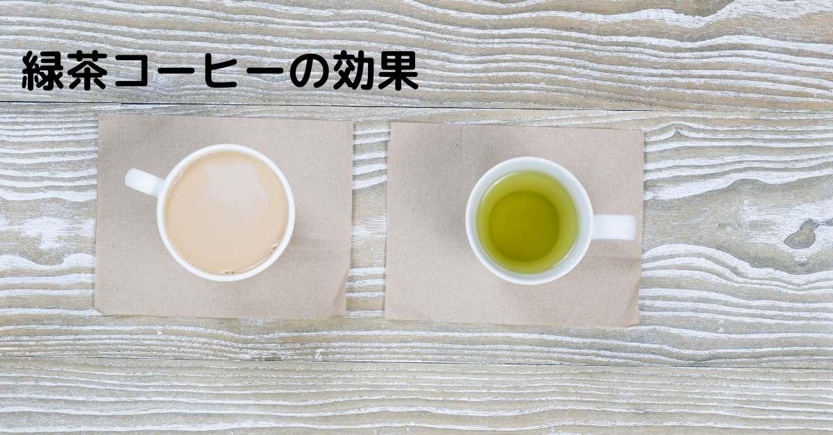 緑茶コーヒーの効果