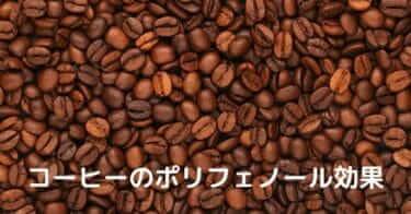 コーヒーのポリフェノール効果