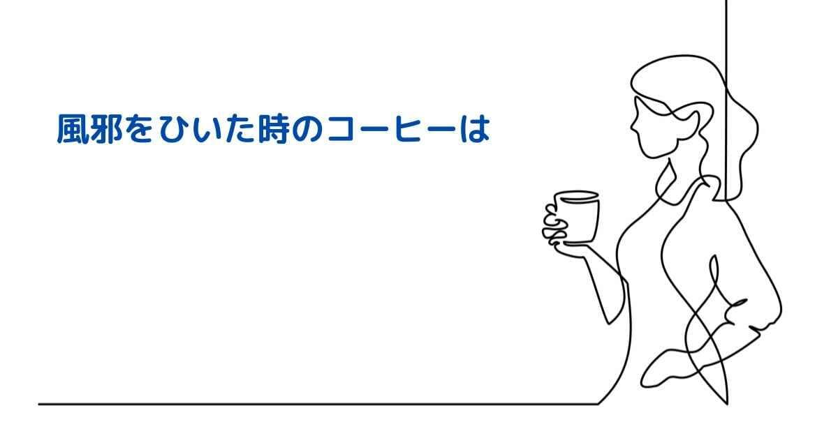 コーヒーと風邪 (1)