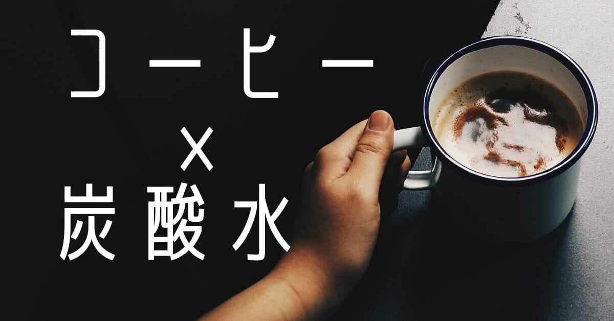 コーヒー 炭酸水