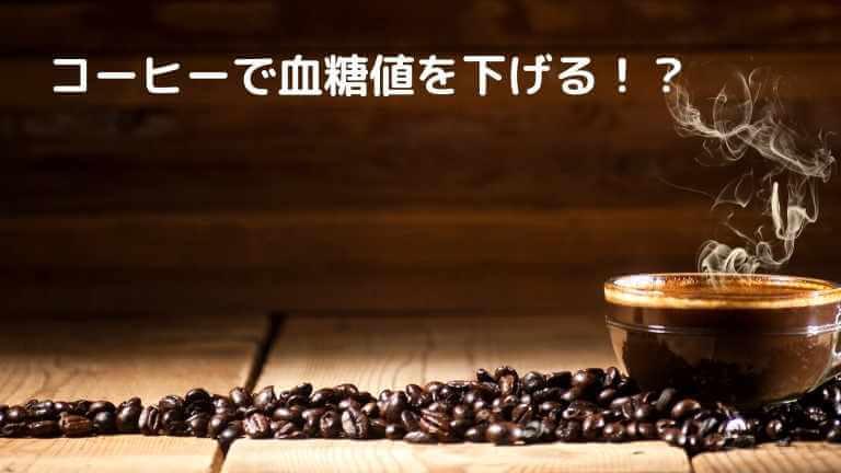血糖値下げるコーヒー