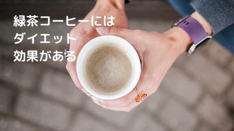 緑茶コーヒーには ダイエット 効果がある