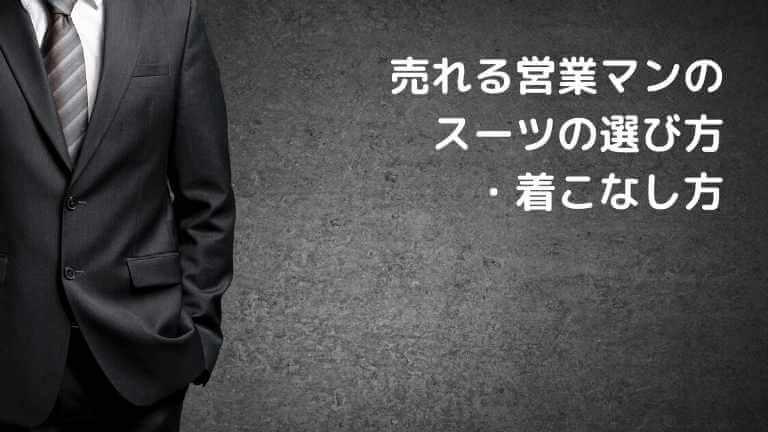 営業のスーツ 選び方