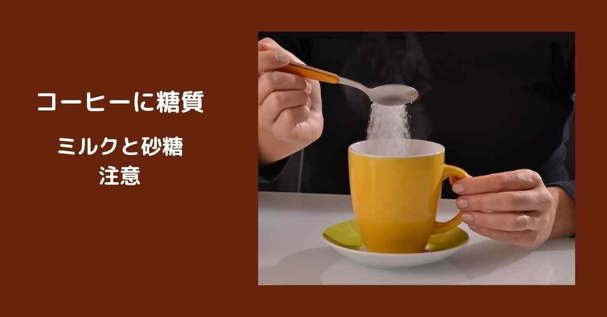 コーヒーに糖質