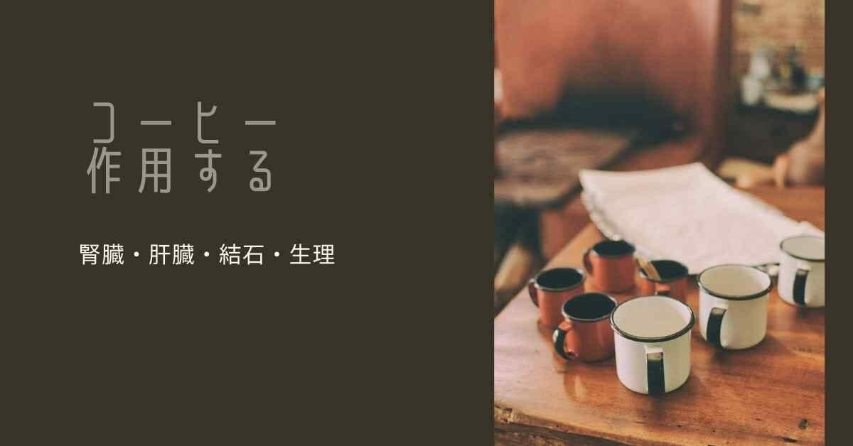 コーヒー 作用する