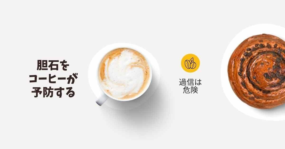 コーヒー 胆石