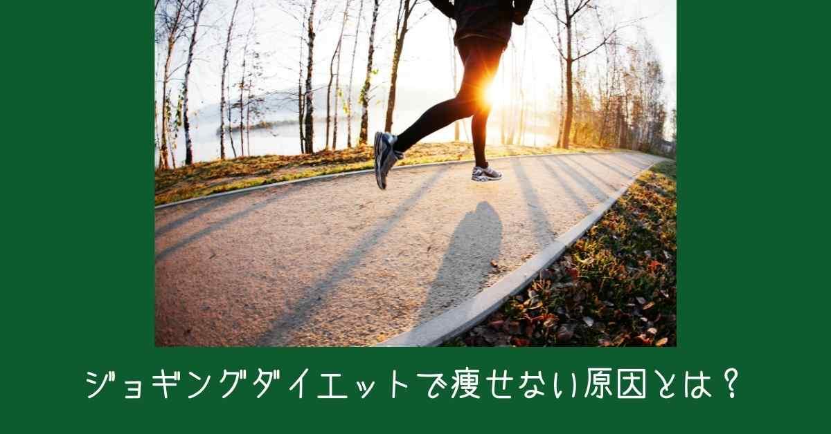 ジョギングダイエットで痩せない原因とは?