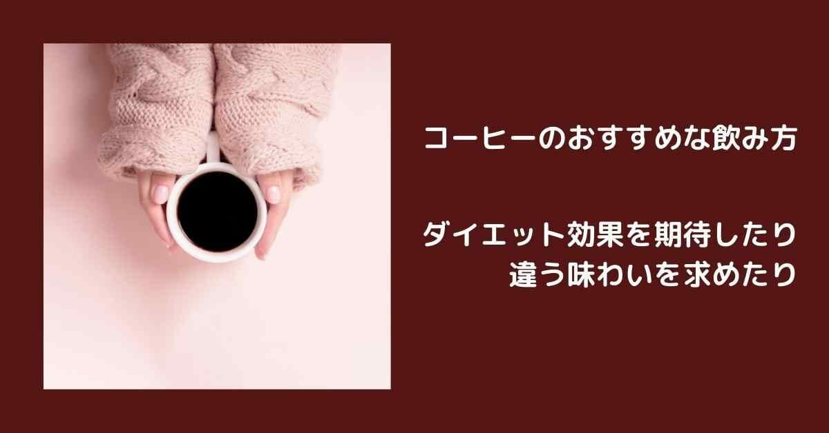 コーヒーのおすすめな飲み方