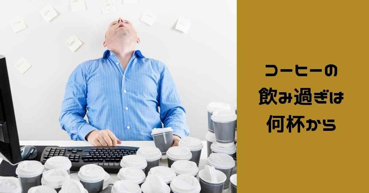 コーヒーの 飲み過ぎは 何杯から