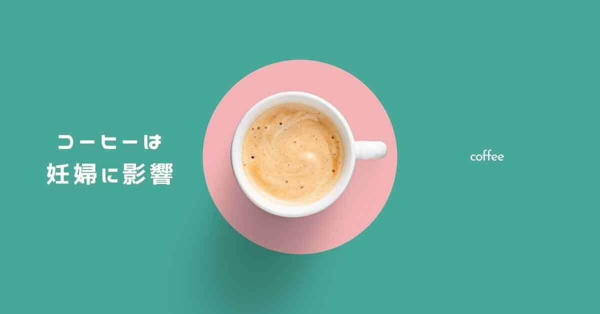 コーヒーは妊婦に影響 (1)