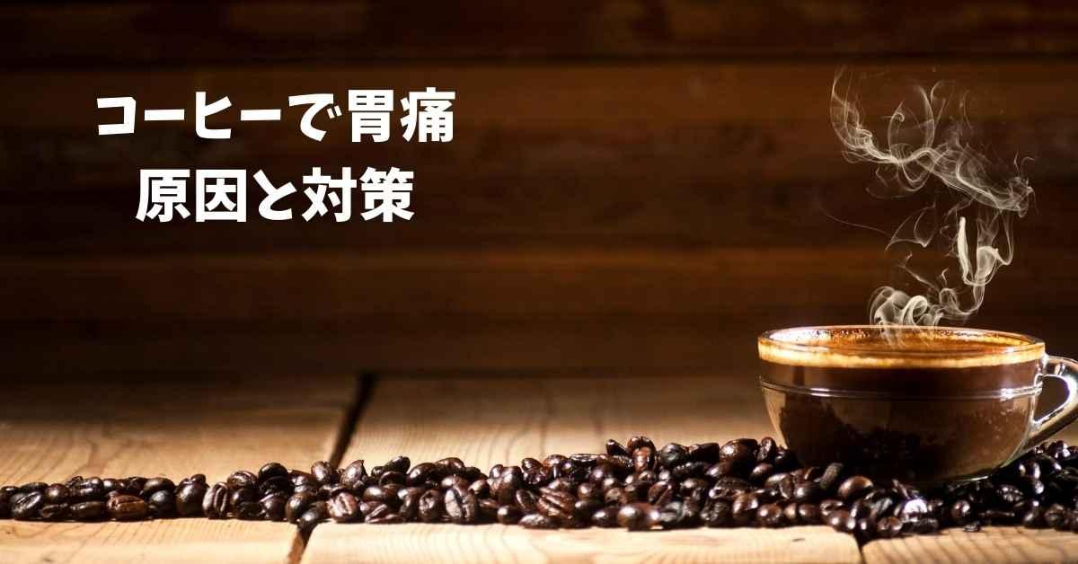 コーヒー 胃痛