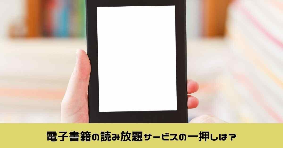 電子書籍の読み放題 (2)