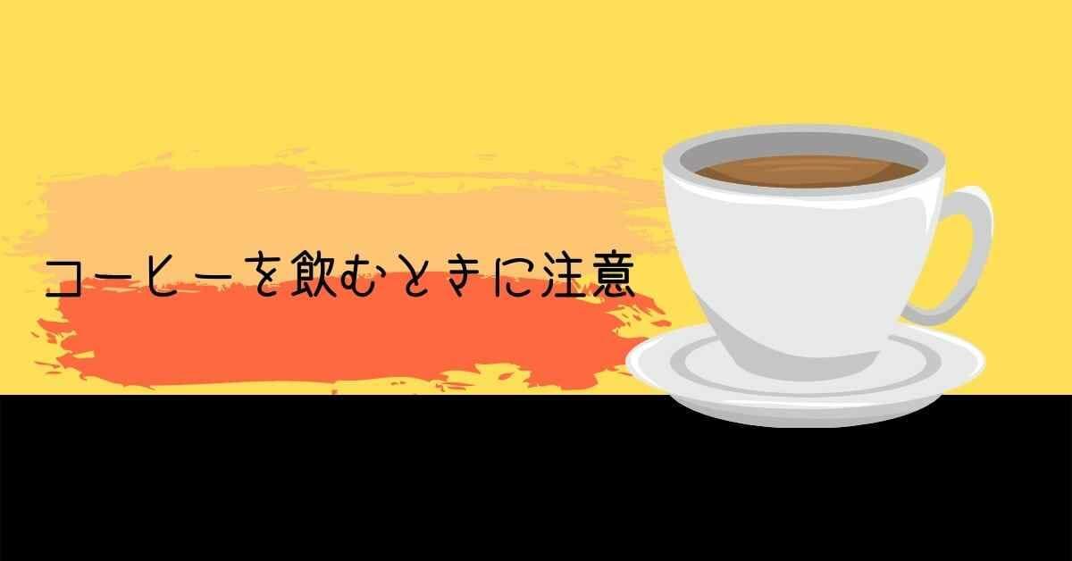 コーヒーを飲むときに注意 (1)