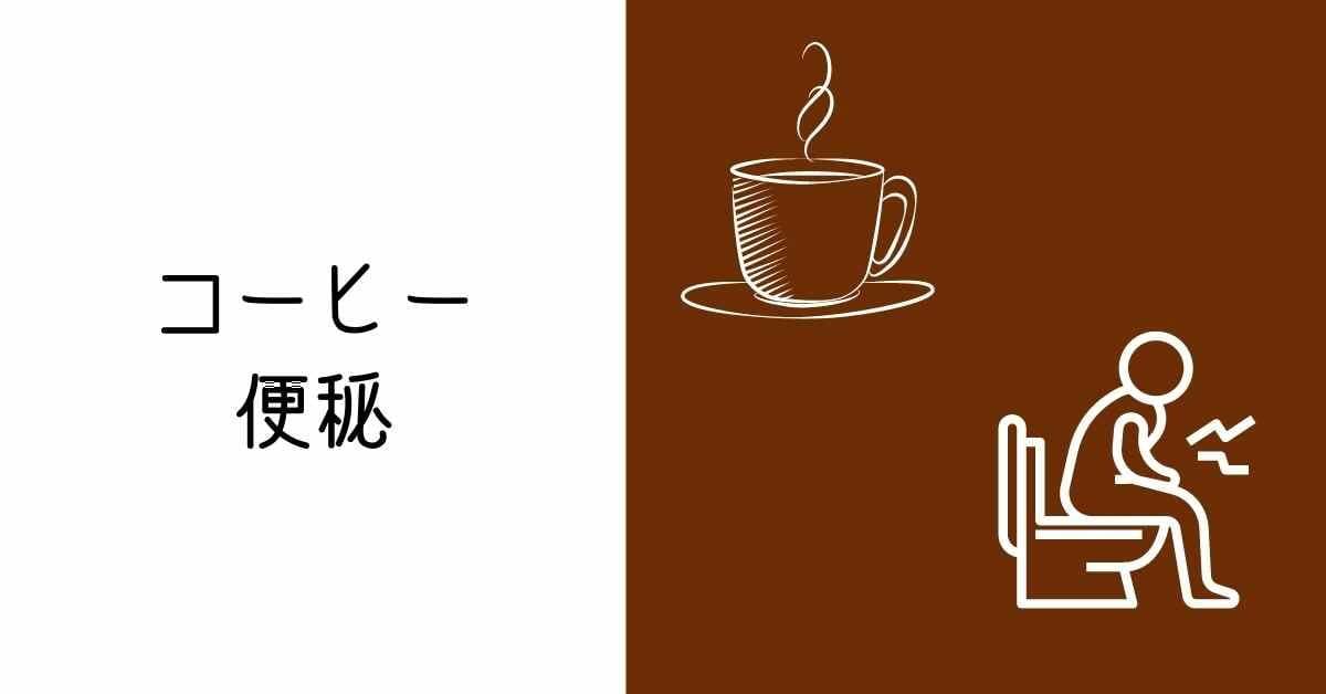 コーヒー 便秘