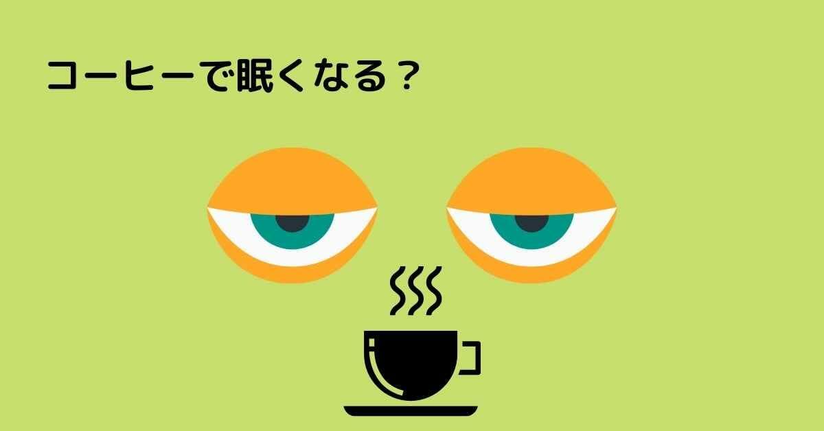 コーヒー 眠くなる