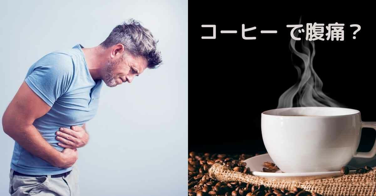 コーヒー 腹痛