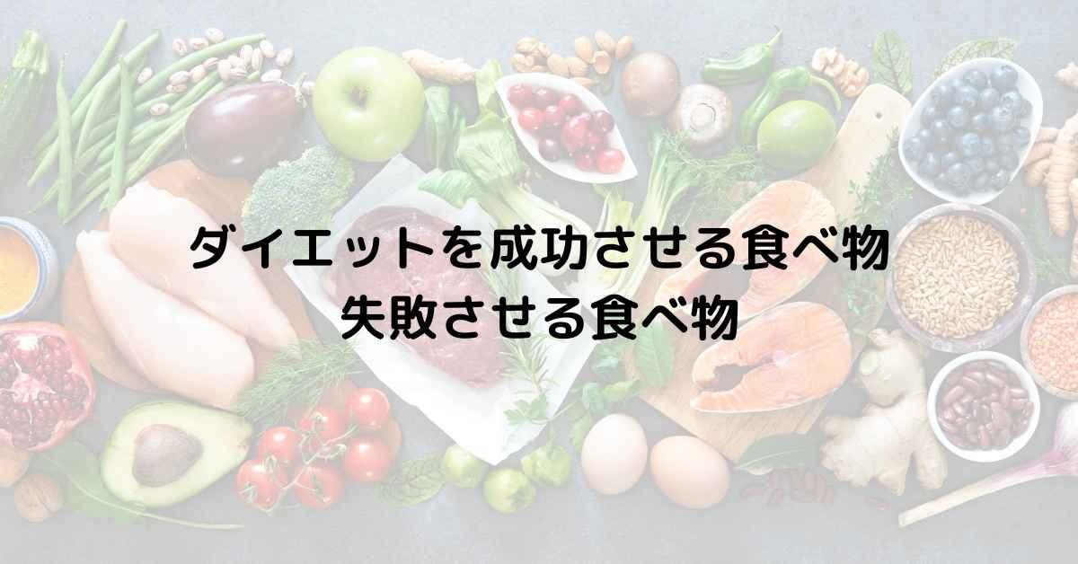 ダイエットを成功させる食べ物 失敗させる食べ物