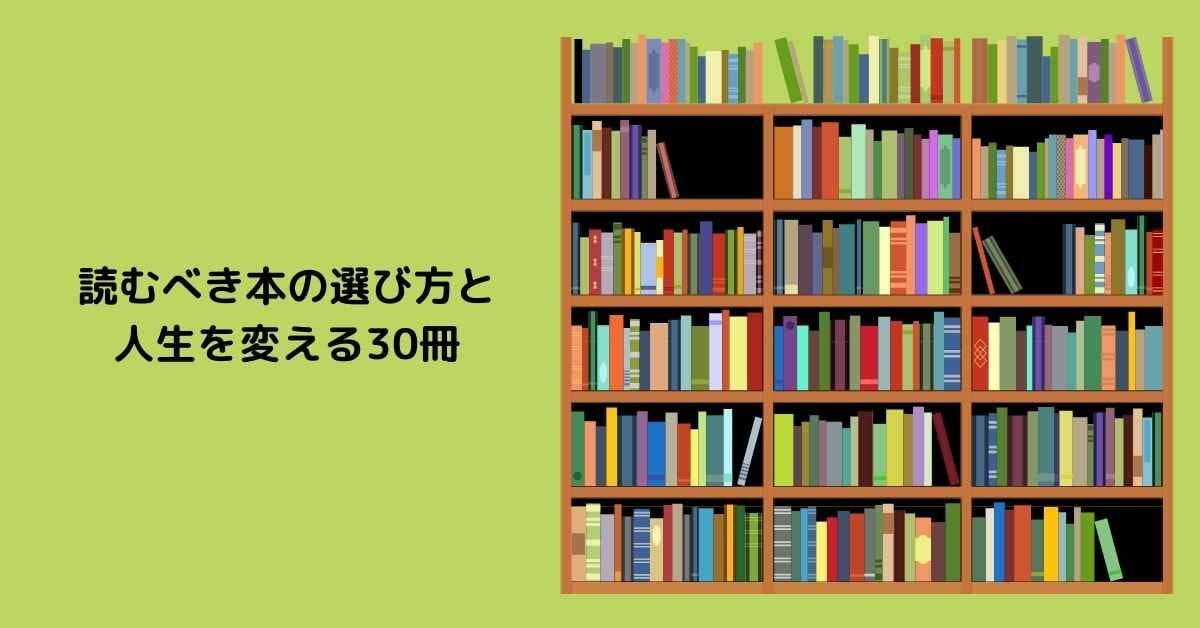 読むべき本の選び方と 人生を変える30冊