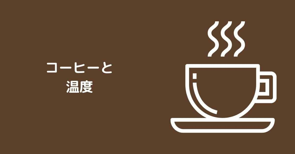 コーヒーと 温度
