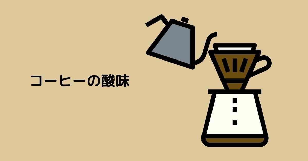 コーヒーの酸味