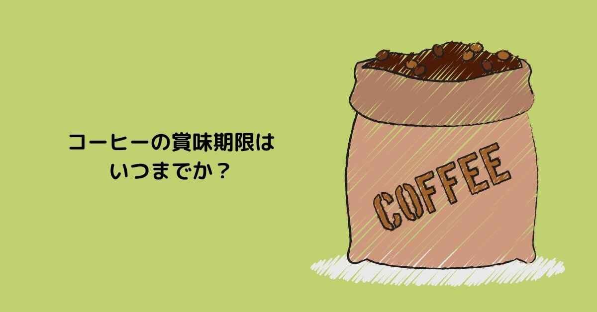コーヒー 賞味期限
