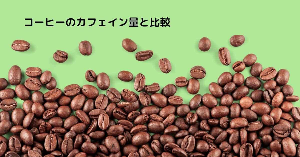 コーヒー カフェイン量
