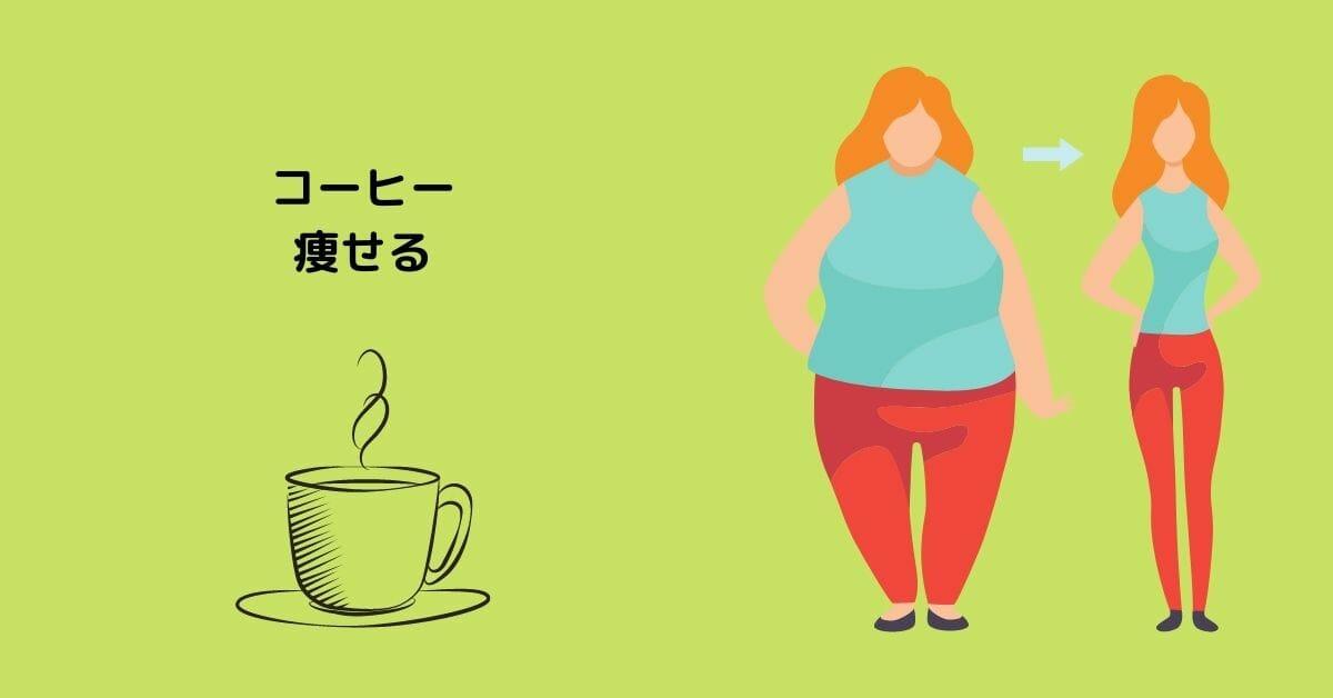 コーヒー 痩せる